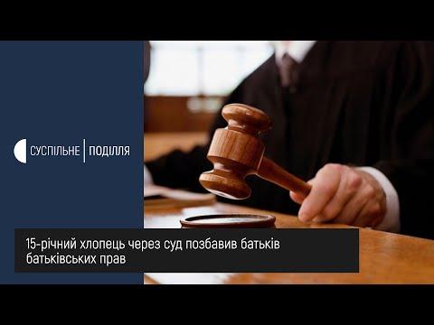UA: ПОДІЛЛЯ: 15-річний хлопець через суд позбавив батьків батьківських прав