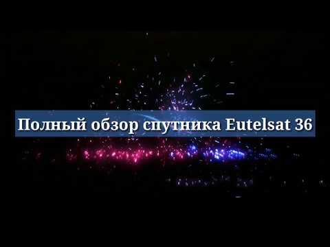 Полный обзор спутника Eutelsat 36