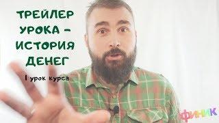 Трейлер видео-урока - ИСТОРИЯ ДЕНЕГ