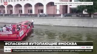 Нетрезвый мужчина чуть не утонул в Москве-реке
