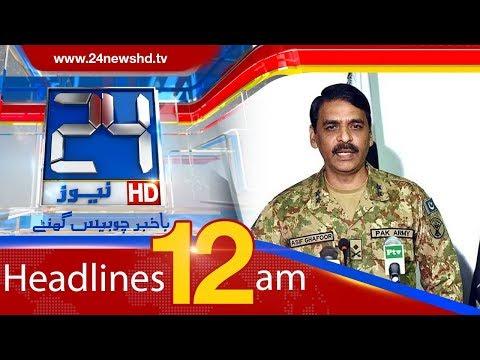 News Headlines | 12-00 AM | 21 April 2018 | 24 News HD