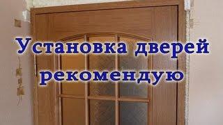 Установка дверей  Маленькие хитрости(, 2013-08-17T19:50:49.000Z)