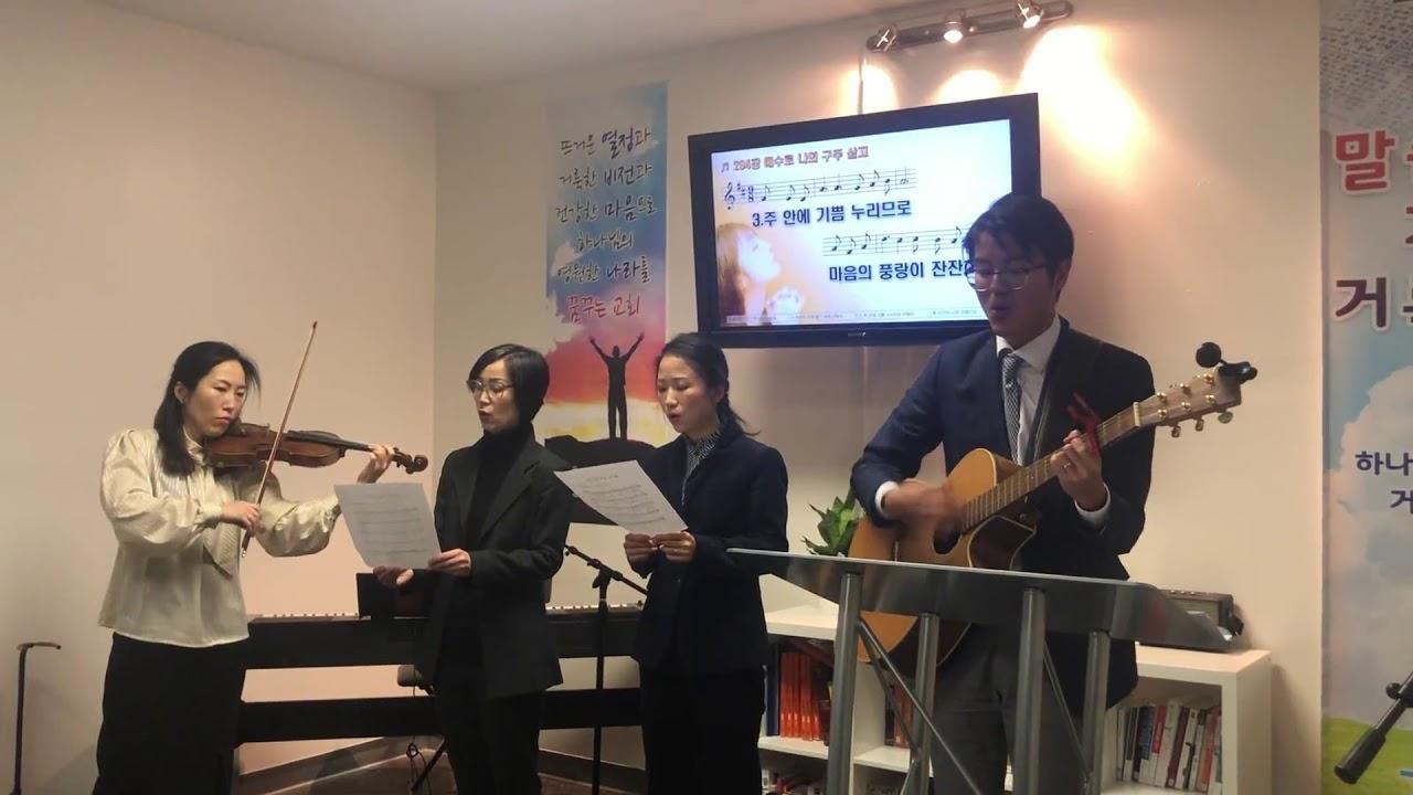 2019 꿈꾸는 교회 서리집사 특송