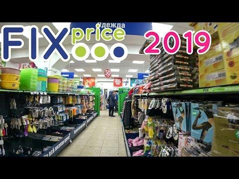 Fix Price 2019. Большой Выбор интересных товаров и новинок.Ростов на Дону