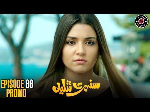 sunehri-titliyan-|-episode-66-promo-|-turkish-drama-|-hande-ercel-|-best-pakistani-dramas