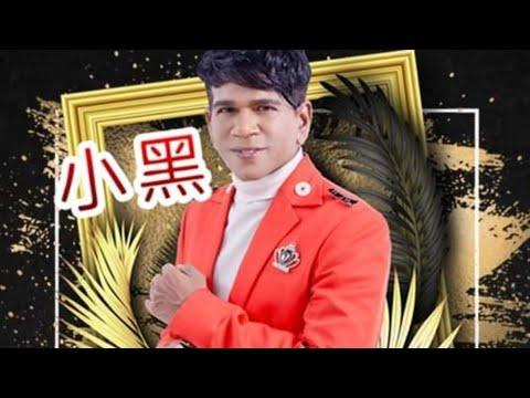 小黑 - (怀念稀个人)官方MV