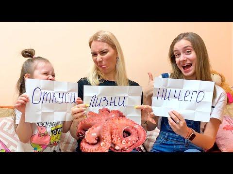 ОТКУСИ ЛИЗНИ или НИЧЕГО Челлендж от Mimi Show