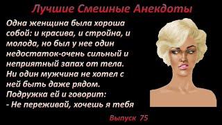Лучшие смешные анекдоты Выпуск 75