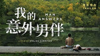 10.22《我的意外男伴》國際中文版預告