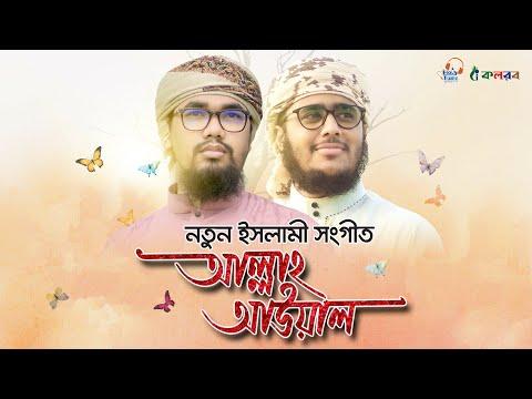 কলরবের নতুন ইসলামী সংগীত । Allah Awal । Abu Rayhan & Husain Adnan । Kalarab