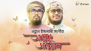 নতুন ইসলামী সংগীত । Allah Awal । Husain Adnan । Abu Rayhan । Kalarab । New Bangla Islamic Song 2020