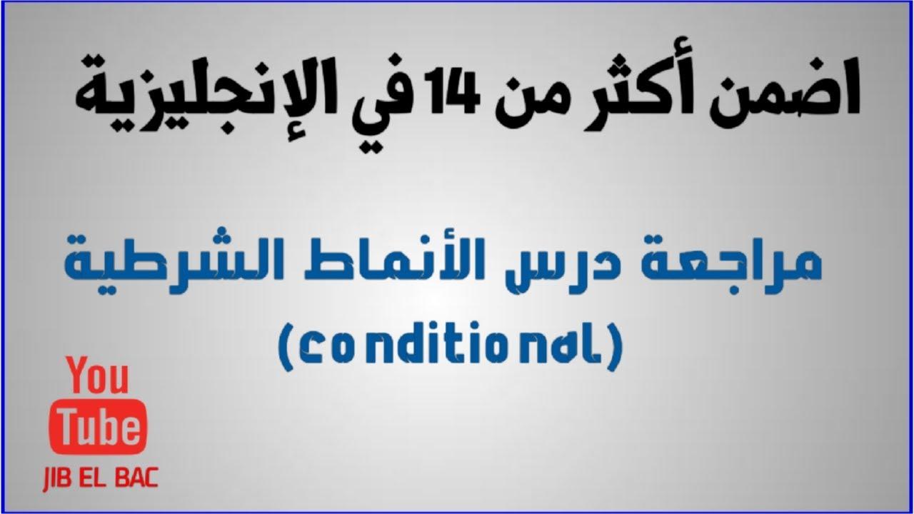 """مراجعة اللغة الإنجليزية BAC: شرح درس الأنماط الشرطية """"Conditional"""""""