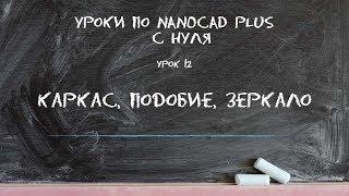 Уроки по nanoCAD Plus с нуля. Урок 12. Каркас | Подобие | Зеркало
