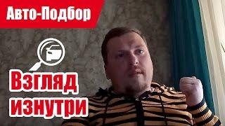 #Авто-Подбор UA. Как работает правильный Авто-Подбор?