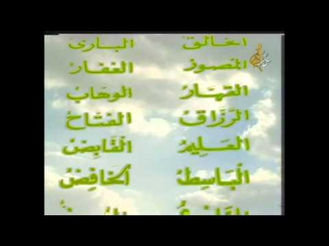 asma allah alhosna / Sabah fakhri mp3 download