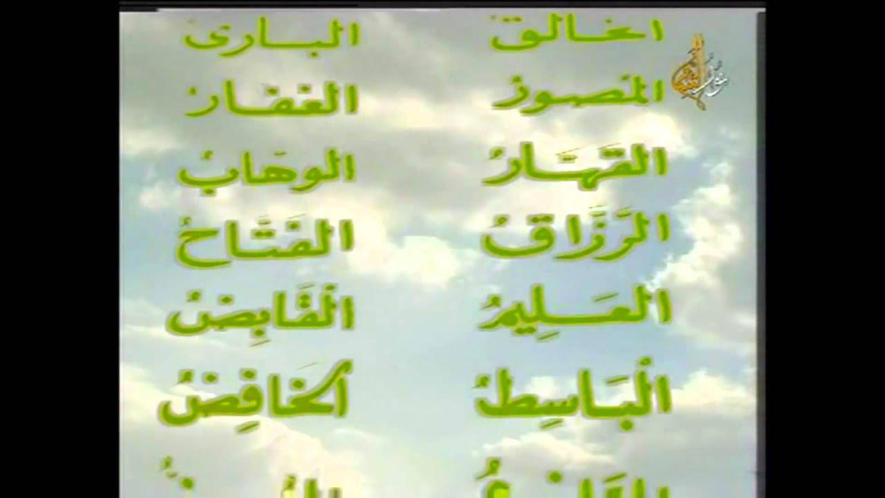 asmaa allah alhosna en arabe