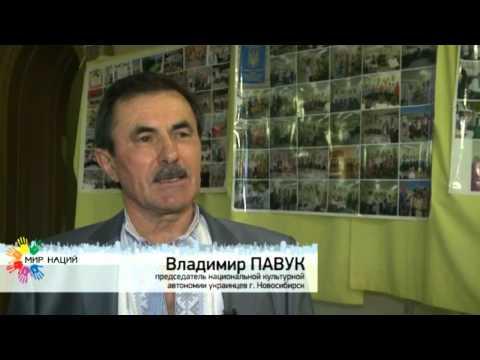 Национальная автономия украинцев в Новосибирске отмечает 25 лет