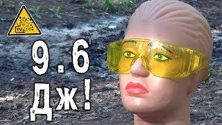 Самодельная воздушка 9 джоулей! Проверяем защитные очки на Элис!