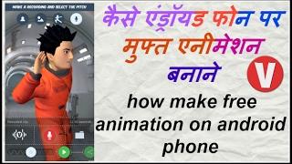 How to make cartoon animation in android.make cartoon avatar ? [ Hindi-Urdu ]
