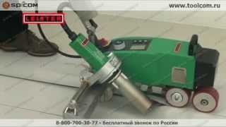Мощный автомат для сварки внахлест Leister VARIMAT V2(ООО