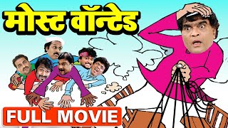 मोस्ट वॉन्टेड | Most Wanted | Superhit Marathi Comedy Full Movie | Ashok Saraf | Anand Abyankar