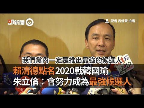 賴清德點名2020戰韓國瑜 朱立倫:會努力成為最強候選人
