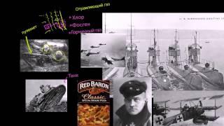 Технологии во время Первой мировой войны