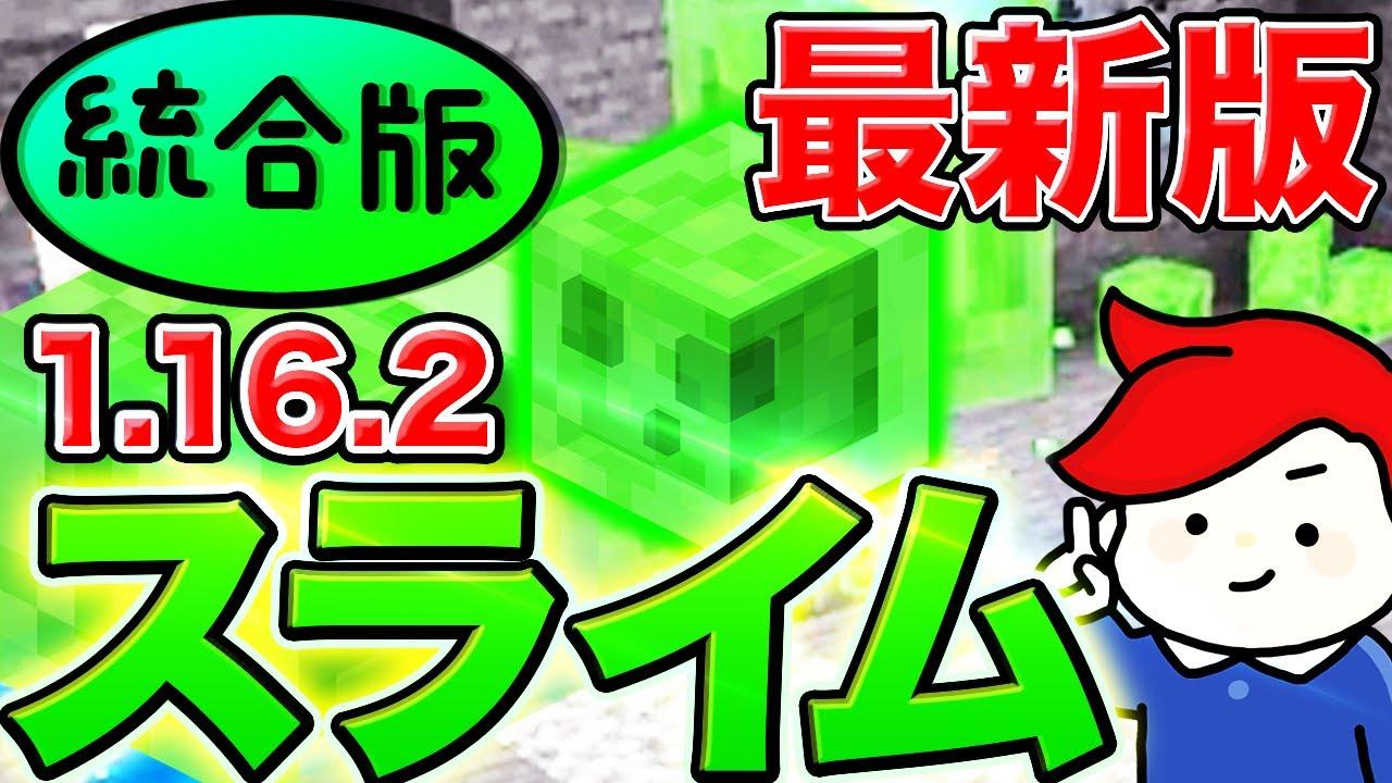 【マイクラ】統合版1.16.2!スライムトラップの作り方!!統合版/BE/PE/PS4/Switch