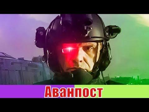 Аванпост - русская фантастическая драма (2019)