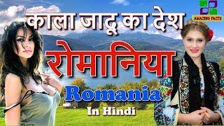 Romania a amazing country