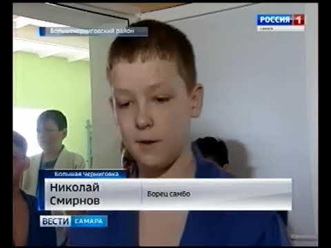 Открытие спортивного центра в с. Большая Черниговка