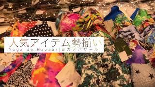 東京ヨガウェア2.0通販サイトのアイテムが実際に見て触ってしかもお得に...