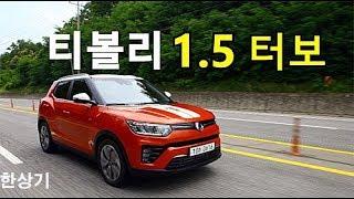 쌍용 베리 뉴 티볼리 1.5 터보 가솔린 2WD 시승기(2020 SsangYong Tivoli 1.5 Turbo Test Drive) - 2019.06.18