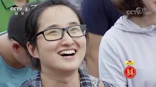[喜上加喜]二号男嘉宾讲述如何对待前女友 顿感暖心| CCTV综艺 - YouTube