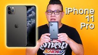 รีวิว iPhone 11 Pro พร้อมราคาไทย ลองก่อนซื้อ ดูก่อนจอง จะเปลี่ยนมาใช้ดีมั้ยนะ