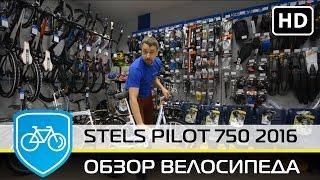 Отличный обзор складного велосипеда Stels Pilot 750 2016(Складной велосипед Stels Pilot 750 2016, подробнее https://goo.gl/RgDDMG Что в нем особенного, какие характеристики, цена..., 2015-11-06T08:27:25.000Z)