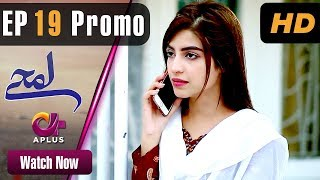 Pakistani Drama   Lamhay - Episode 19 Promo   Aplus Dramas   Saima Noor, Sarmad Khoosat