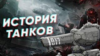 Краткая история ТАНКОВ