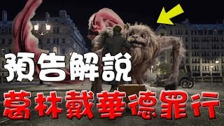【預告解說】怪獸與葛林戴華德的罪行|預告分析|萬人迷電影院|Fantastic Beasts The Crimes of Grindelwald|Easter eggs