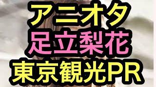 アニメを通じて東京観光を活性化する試み。足立は人気アニメ「ソード…続...