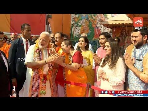 PM Modi Foreign Video | Narendra Modi Visits Shreenathji Temple | Manama, Bahrain | YOYO TV Kannada