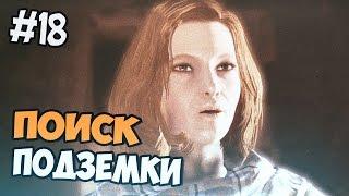 Fallout 4 прохождение на русском - ПОИСК ПОДЗЕМКИ - Часть 18