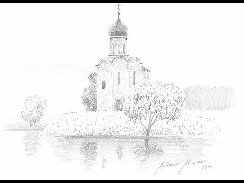 Рисуем  храм Покрова на Нерли
