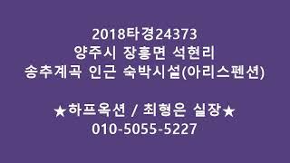 2018타경24373 양주시 장흥면 석현리 송추계곡 인…