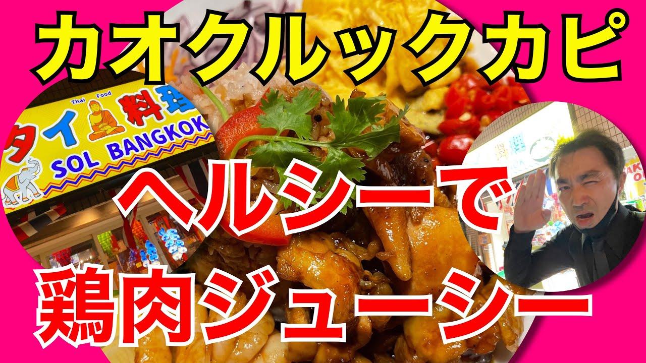 【南千住タイ料理】熟女と食べたいヘルシーでジュシー鶏肉カオクルックカピ<ソルバンコク>