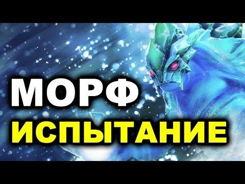 видео: ИСПЫТАНИЕ ГЕРОЕВ - БЕСЯЧИЙ ГЕРОЙ - dota 2 morphling