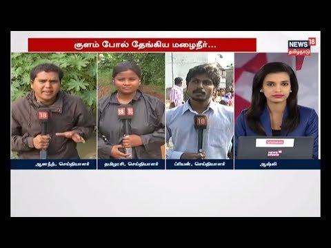 குளம் போல் தேங்கிய மழைநீர் | பாதித்த பகுதியில் இருந்து நேரடி தகவல் | News18 Tamilnadu