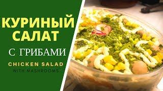 Куриный салат с грибами - Chicken salad with mushrooms