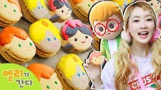 [엘리가 간다] 캐리 엘리 캐빈이 마카롱이 되다! | 캐릭터 마카롱 만들기 체험 | 엘리앤 투어