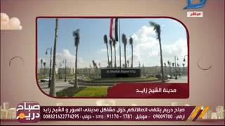 صباح دريم | رئيس جهاز الشيخ زايد يكشف مفاجأة لسكان المدينة